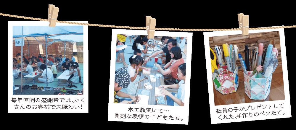 丸山工務店_pora