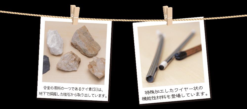 大阪特殊合金_pora