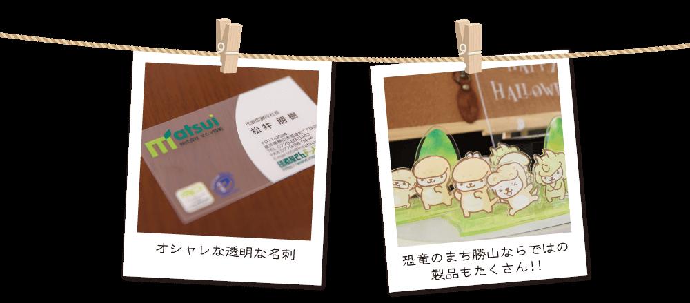 マツイ印刷_pora