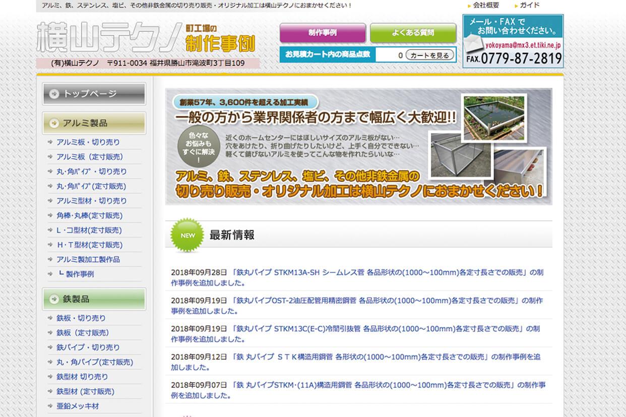 横山テクノ5