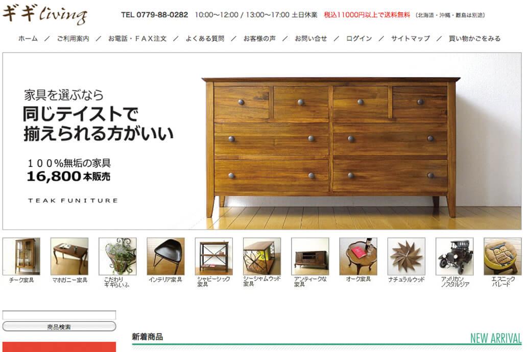 白山家具website