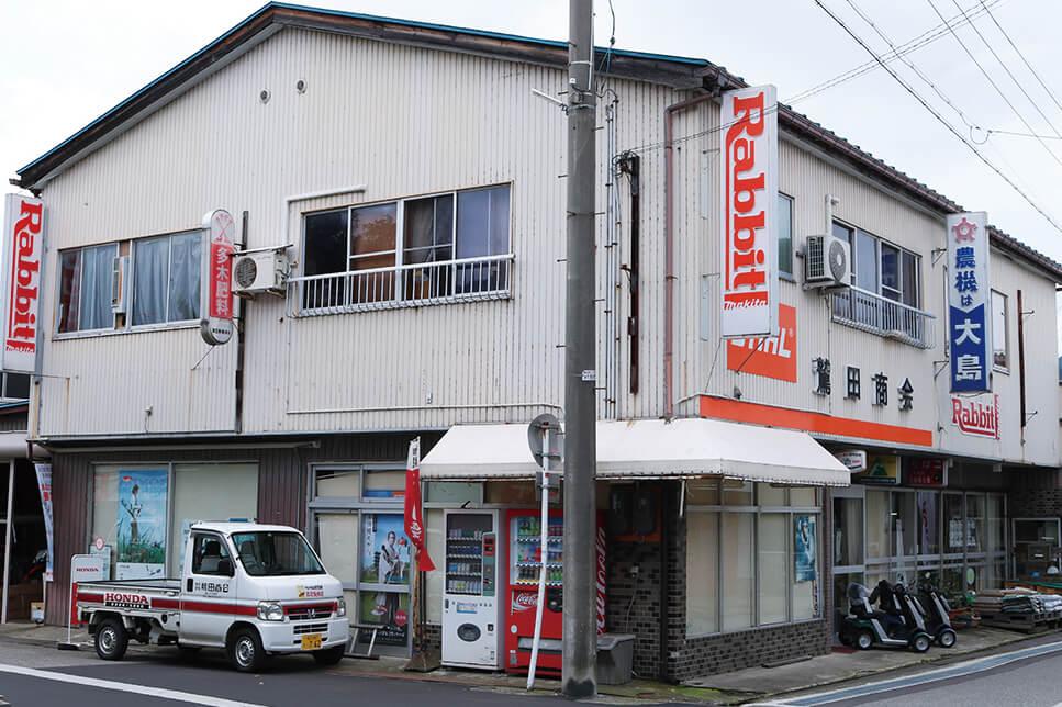 鷲田商会5246