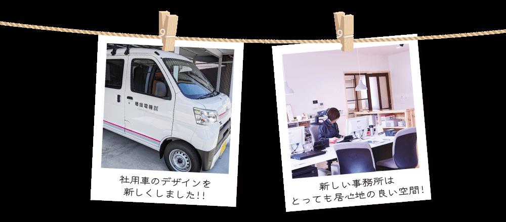 椿坂電機_pora