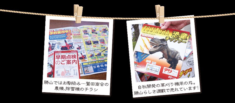 鷲田商会_pora